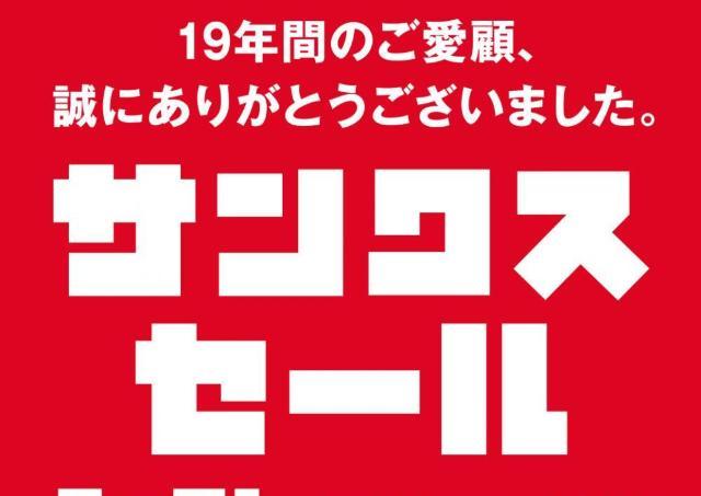 西武岡崎店が閉店の8月31日まで「サンクスセール」開催中!