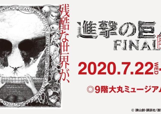 貴重な原画展示や物語の世界観に浸れる 大丸神戸で進撃の巨人の原画展
