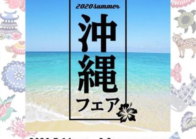 熊本で楽しむ沖縄! 蔦屋書店でフェア開催中