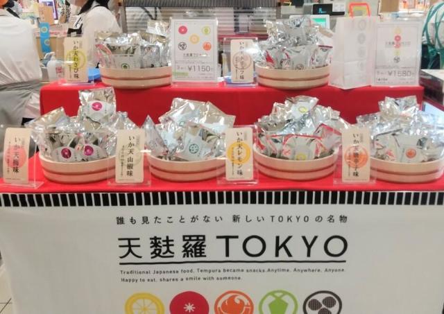 札幌初上陸! おしゃれな東京土産「天麩羅TOKYO」