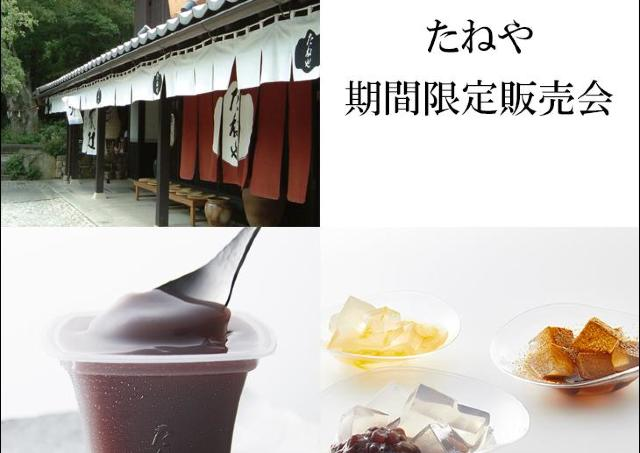 涼を誘う和菓子が登場!近江の老舗「たねや」期間限定販売会