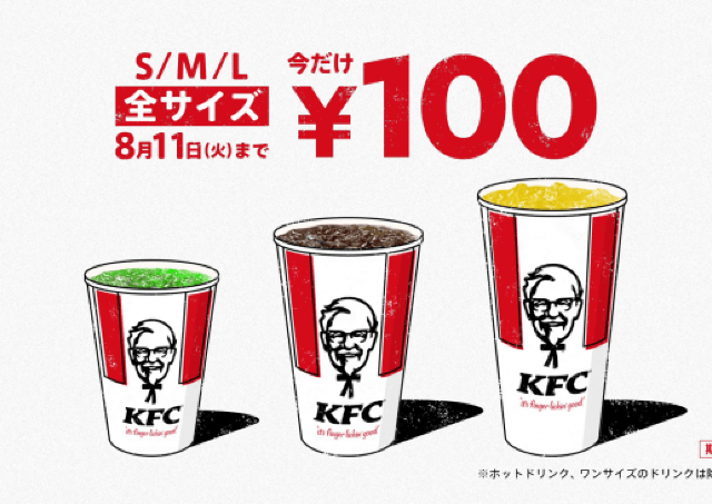 KFCでドリンク「全サイズ100円」! レモネードも対象だよ~。
