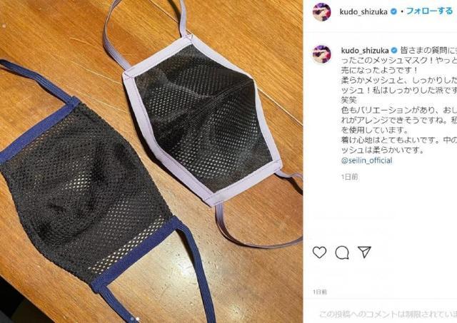 「カッコいい」「お洒落」との声も! 工藤静香さん愛用の「メッシュマスク」はどこで買える?