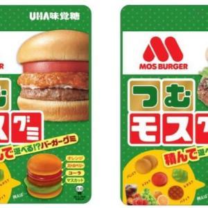 グミを重ねるとハンバーガーに!? モスのグミが楽しそう。