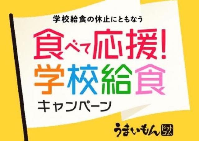前回注文数は16万超 送料無料の「食べて応援!学校給食キャンペーン」復活!!