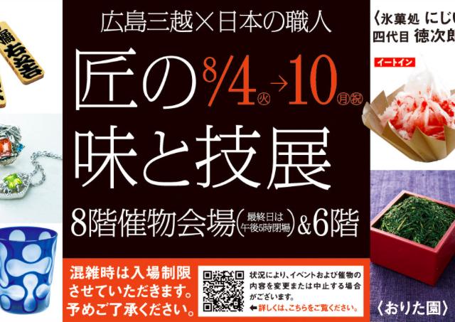 雑貨に料理に和菓子に技あり!広島三越で「匠の味と技展」開催