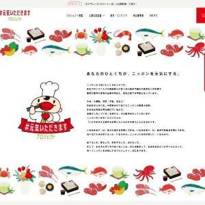 国産食材、ぜ~んぶ送料無料! 農林水産省による応援サイトがオープンしたよ。