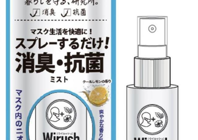 「使い捨てマスク」もシュッと「冷感マスク」へ。798円で30ml入り、お店で買える。