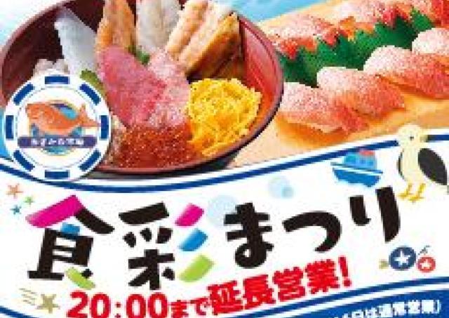 お盆は新鮮な海鮮メニューを。おさかな市場の「食彩まつり」