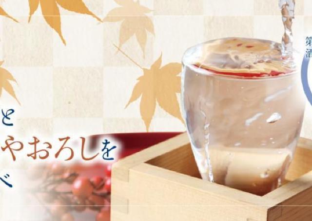 初の2日間開催。 日本酒と和の会席が楽しめる酒遊会