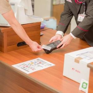 郵便局でキャッシュレス決済が可能に! 「使えない」商品と場所もチェックを。