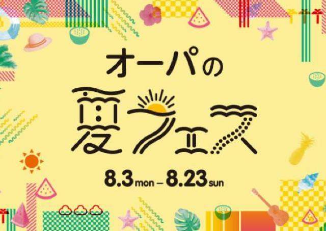 今年の夏は「オーパの夏フェス」でショッピングを楽しもう