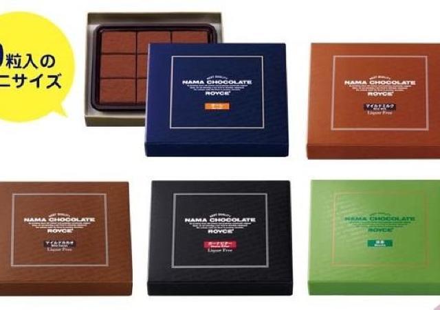 ロイズの「9粒入生チョコレート」3箱セットがお得! どの味が届くかはロイズにお任せ