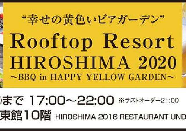 BBQプラン充実! 福屋八丁堀本店「幸せの黄色いガーデン」