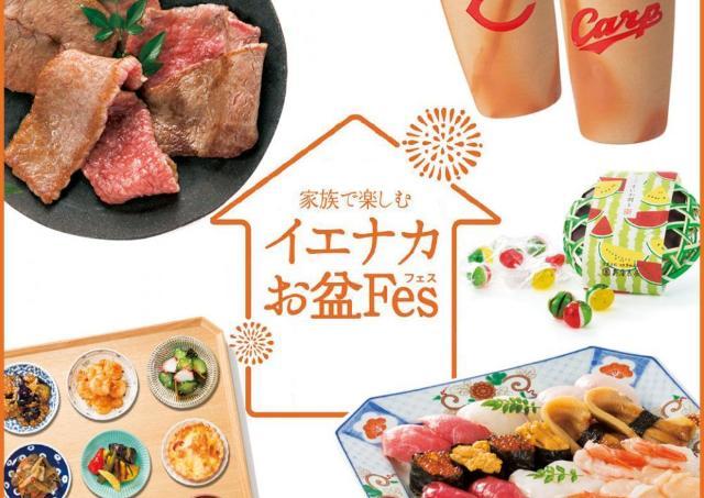 そごう広島で「家族で楽しむイエナカお盆Fes」