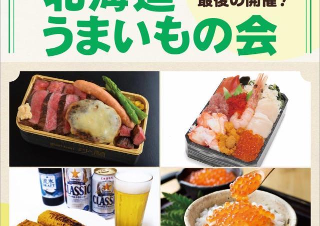 ザンギ、コロッケ、メロン「北海道うまいもの会」 西武岡崎店