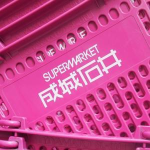 お菓子のハッピーバッグは見逃せない! 14日は「成城石井.com」でお得にショッピング