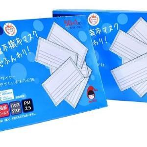 51枚・夏向け白マスク、送料無料で990円。数量限定販売中