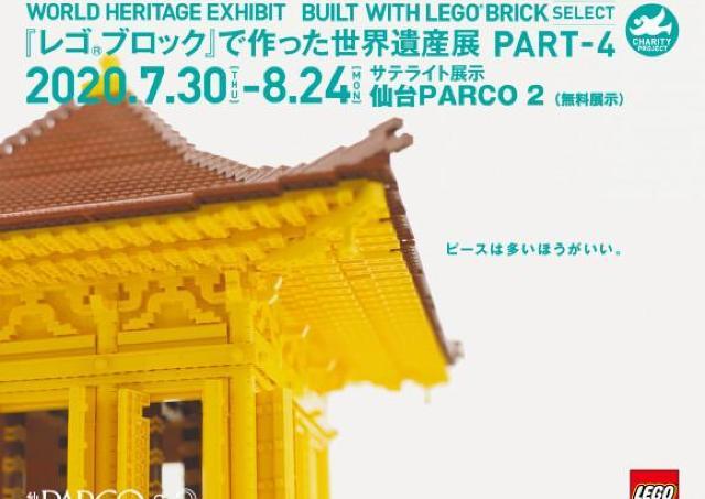 レゴブロックで作る世界遺産のサテライト展示
