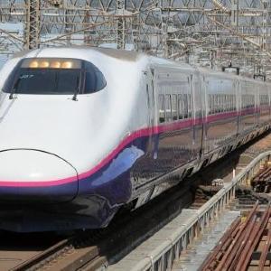 JR東日本、新幹線きっぷが半額に! 21年3月末までだよ~。