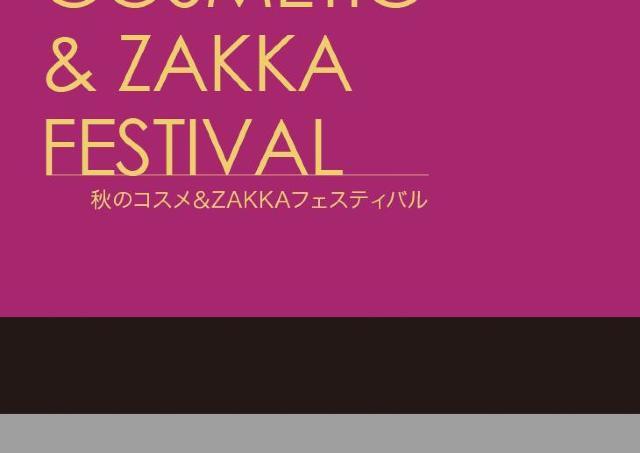 ワンランク上の秋肌へ。そごう広島店の「秋のコスメ&ZAKKA フェスティバル」