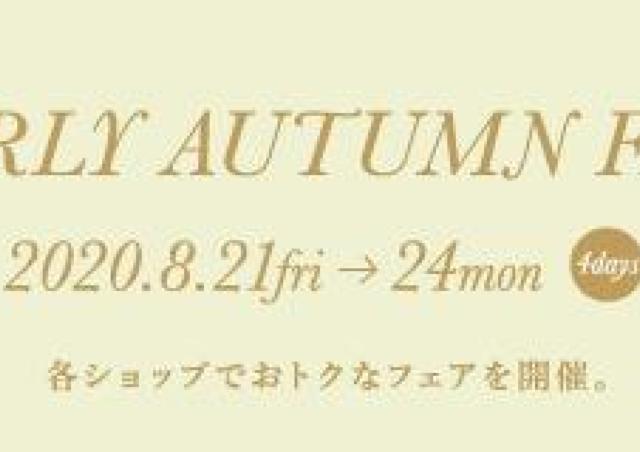 JR博多シティが4日間限定で「EARLY AUTUMN FAIR」開催