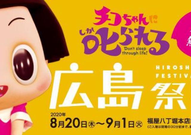 入場無料!福屋八丁堀本店で「チコちゃんに叱られる 広島祭り」