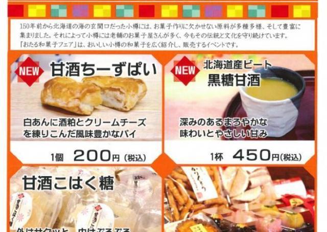 甘酒ちーずぱい、上生菓子...小樽の美味しい和菓子