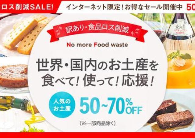 人気おみやげが50~70%オフ!「訳あり・食品ロス削減セール」もうチェックした?