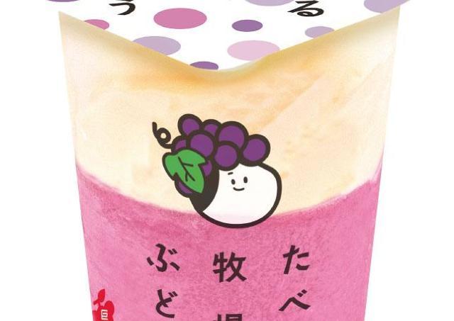 ファミマ「たべる牧場」アイスから新商品! ジューシーで濃厚なぶどうジェラートだよ。