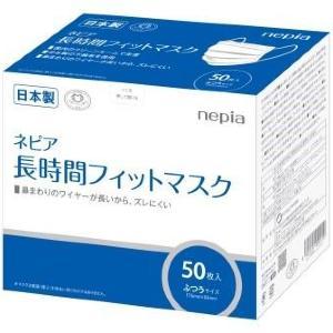 ネピアの日本製「長時間フィットマスク」 好評につき2回目の抽選販売を開始