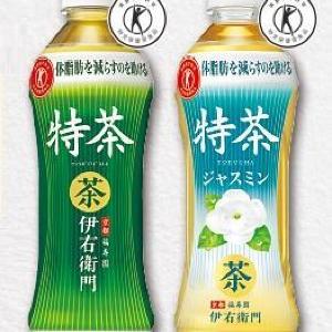 緑茶買うと特茶もらえるなんてお得すぎ! ローソン行くしか。