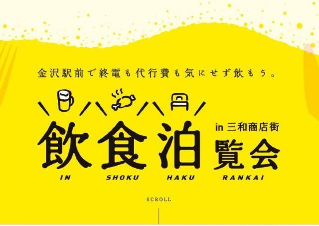 三和商店街で食べて飲んで泊まる! お得な宿泊キャンペーン