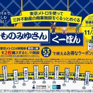 東京メトロでもらえるクーポン券お得すぎ! 2000円オフも豊富、ゲットして損なし。