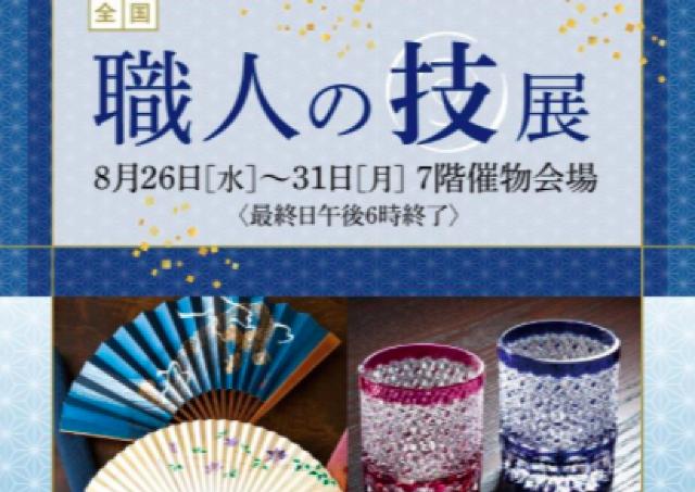 夏に嬉しい扇子やグラスも。 日本が誇る工芸品が勢ぞろい!
