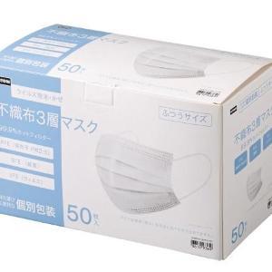 さすがニトリ、個別包装はありがたい。 50枚入り不織布マスクが税込1500円!