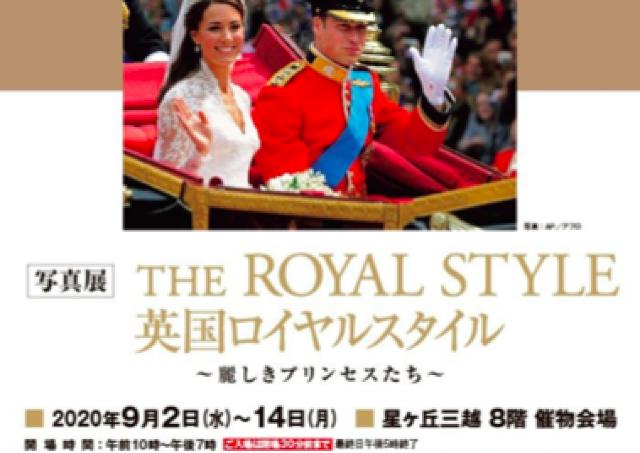 プリンセスたちの魅力あふれる写真展「英国ロイヤルスタイル」