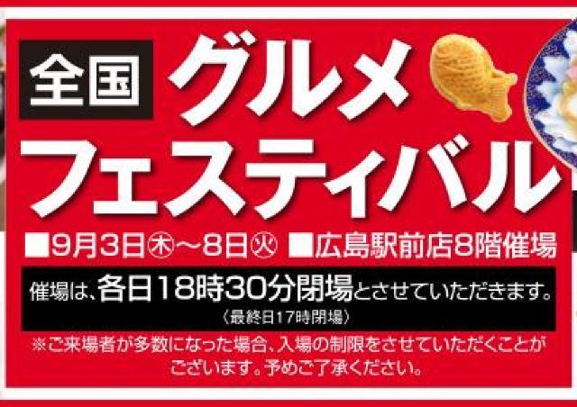 全国の人気グルメ&スイーツ、福屋広島駅前店に勢ぞろい!