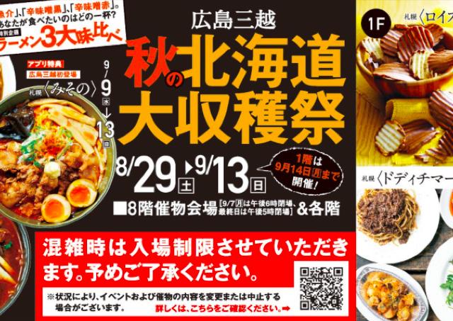 広島三越の「秋の北海道大収穫祭」で、秋の美味を心ゆくまで!