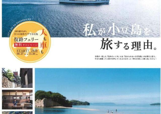 小豆島で食べて泊まって。復路フェリー無料キャンペーン開催中