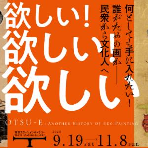 貴重な大津絵に触れる機会到来 東京に名品が集結