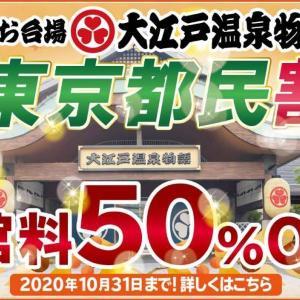 東京都民は入館料「半額」! お台場大江戸温泉、お得だよ~。
