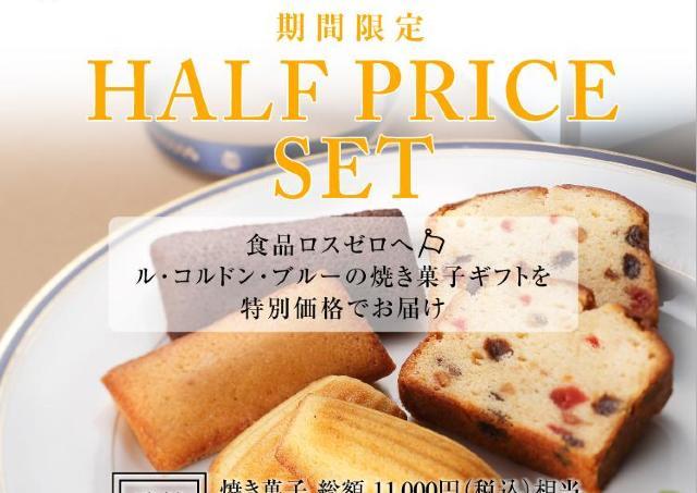 ブライダルギフトで人気の「焼き菓子」が半額&送料無料! 今だけのお得。