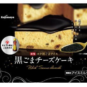 かどやの「ごま油」入り!? 「黒ごまチーズケーキ」アイス、美味しそう。