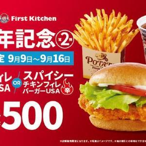 バーガーセット900円→500円。ウェンディーズ・ファーストキッチンへGO!