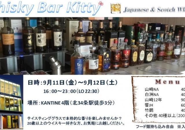 50種以上を用意! 札幌でウイスキーの試飲イベント