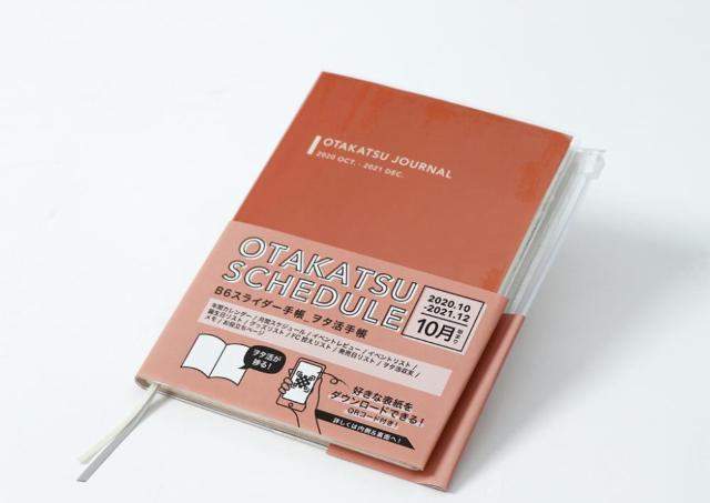 3COINSの「ヲタ活手帳」が今年も登場! 表紙がダウンロードできるなんて画期的だ。
