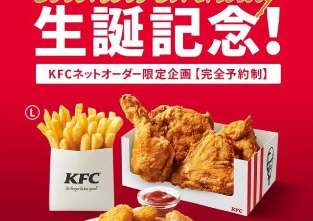 710円もお得。 KFCの完全予約制「スペシャルパック」は注文しないと損!
