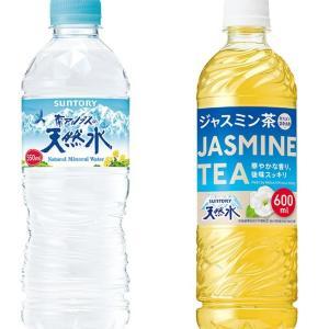 いま天然水買うならセブンがお得! ジャスミン茶の無料券もらえるよ。