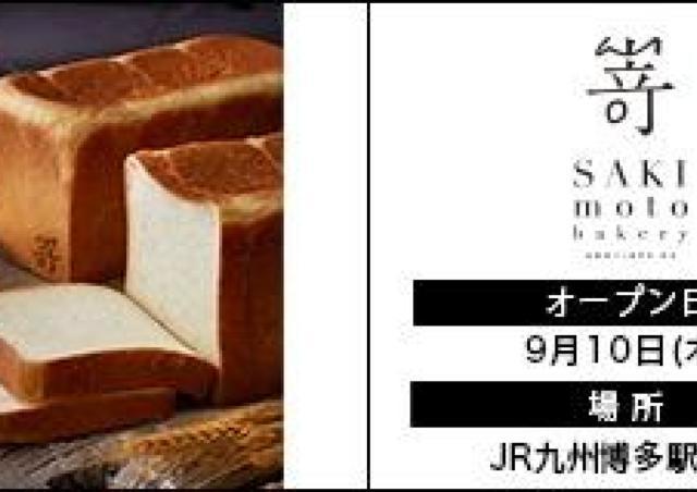 看板商品は3つ星獲得「高級食パン専門店 嵜本」博多駅にオープン